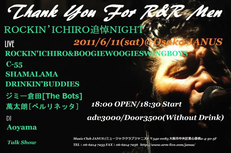 ROCKIN'ICHIRO(大阪用フライヤー下地)