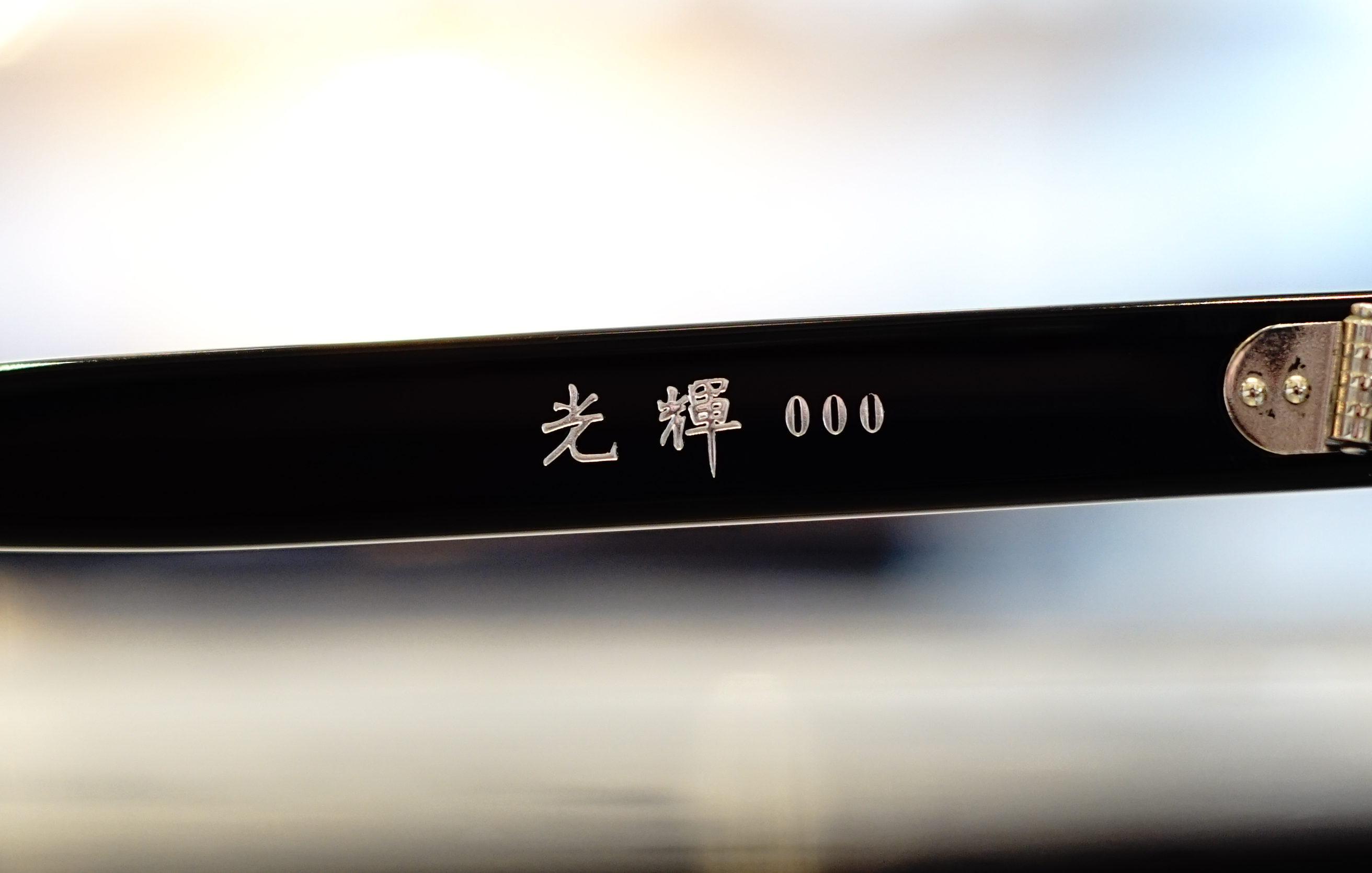 光輝-000 c.BK